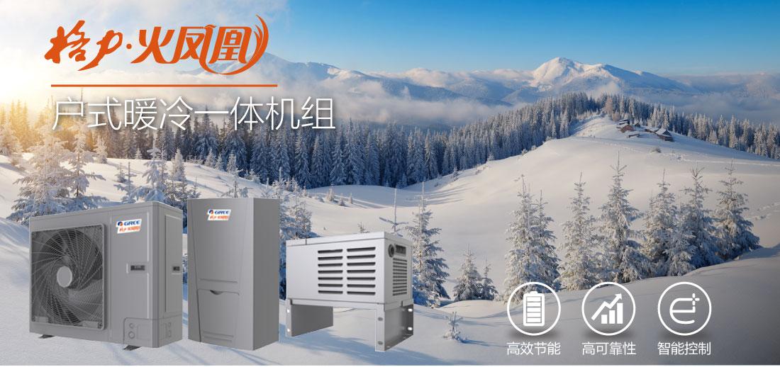 格力・火凤凰户式暖冷一体机